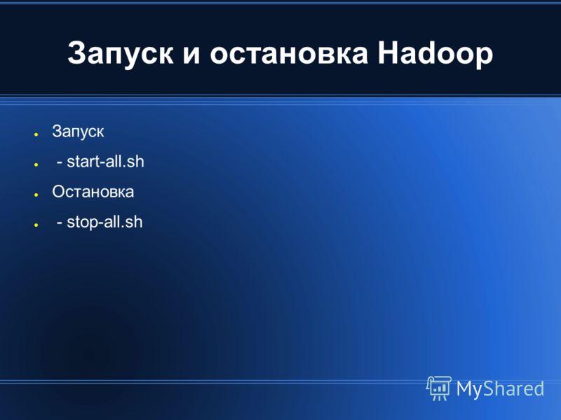 Запуск и остановка Hadoop Запуск - start-all.sh Остановка - stop-all.sh