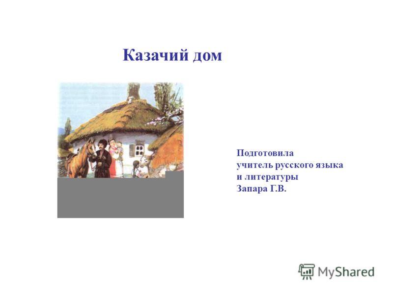 Казачий дом Подготовила учитель русского языка и литературы Запара Г.В.