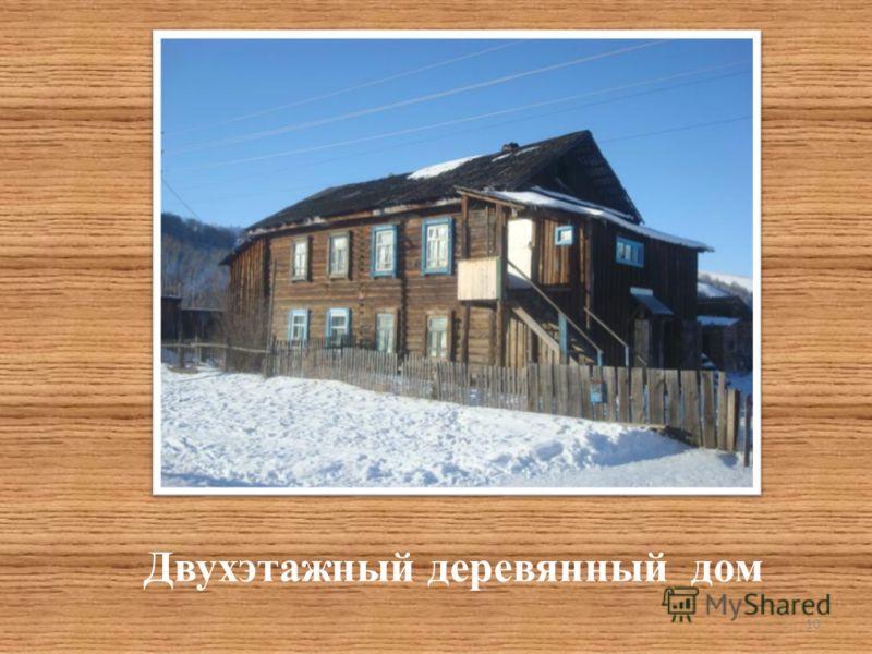 Двухэтажный деревянный дом 10