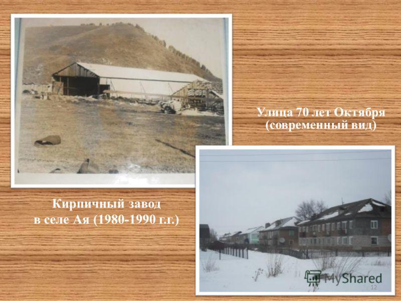 Кирпичный завод в селе Ая (1980-1990 г.г.) Улица 70 лет Октября (современный вид) 12
