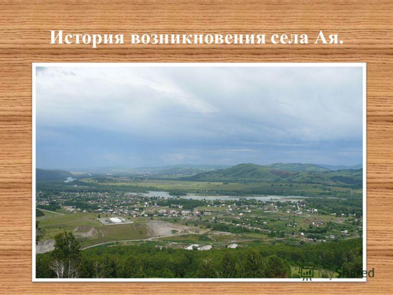 История возникновения села Ая. 5