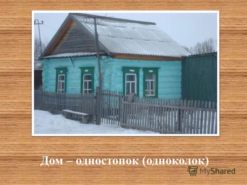Дом – одностопок (одноколок) 6