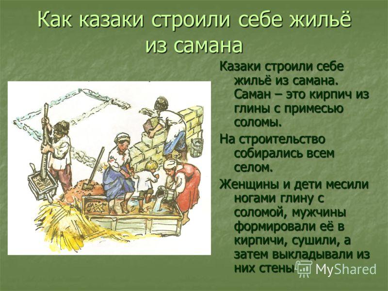Как казаки строили себе жильё из самана Казаки строили себе жильё из самана. Саман – это кирпич из глины с примесью соломы. На строительство собиралис
