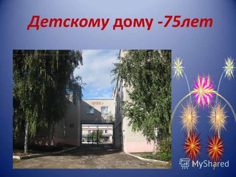 Детскому дому -75лет