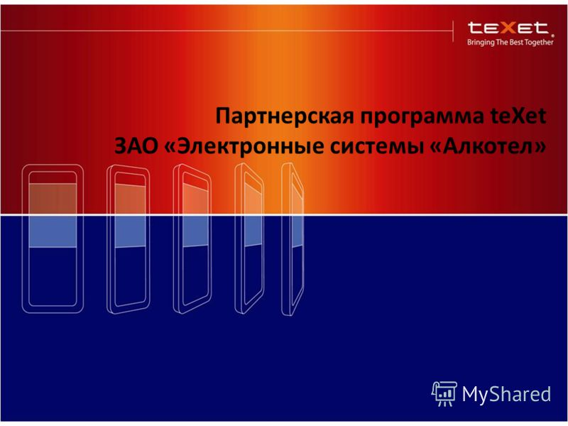 Партнерская программа teXet ЗАО «Электронные системы «Алкотел»