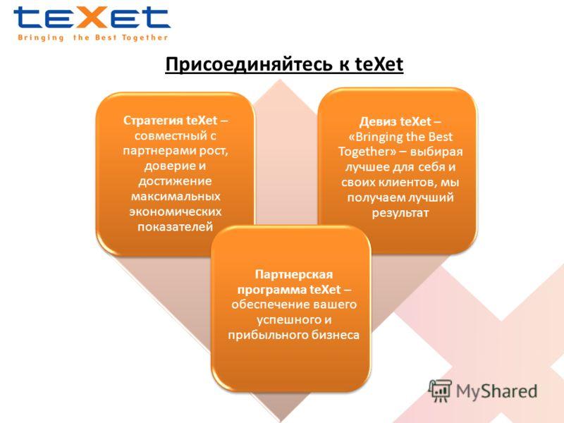 Стратегия teXet – совместный с партнерами рост, доверие и достижение максимальных экономических показателей Девиз teXet – «Bringing the Best Together» – выбирая лучшее для себя и своих клиентов, мы получаем лучший результат Партнерская программа teXe
