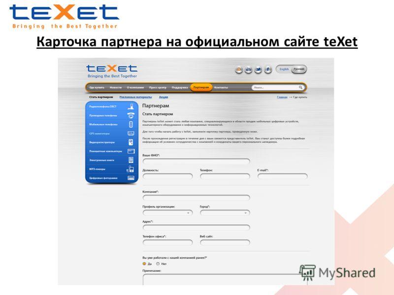 Карточка партнера на официальном сайте teXet