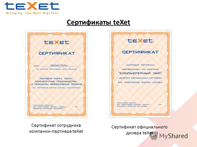 Сертификаты teXet Сертификат официального дилера teXet Сертификат сотрудника компании-партнера teXet