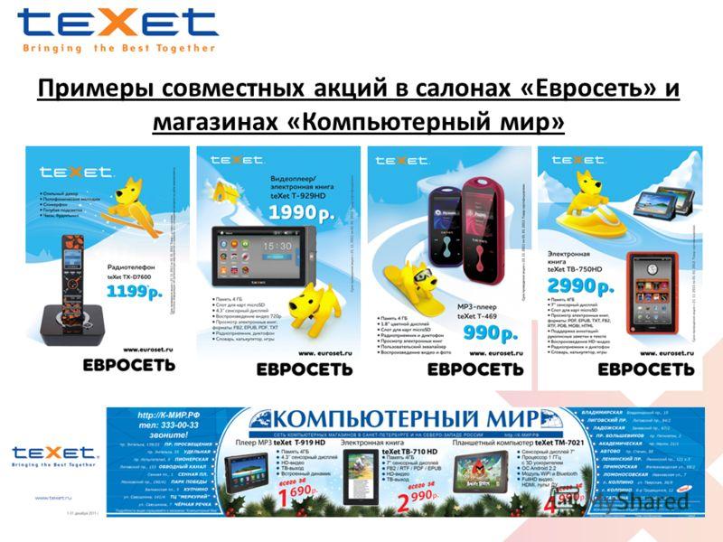 Примеры совместных акций в салонах «Евросеть» и магазинах «Компьютерный мир»