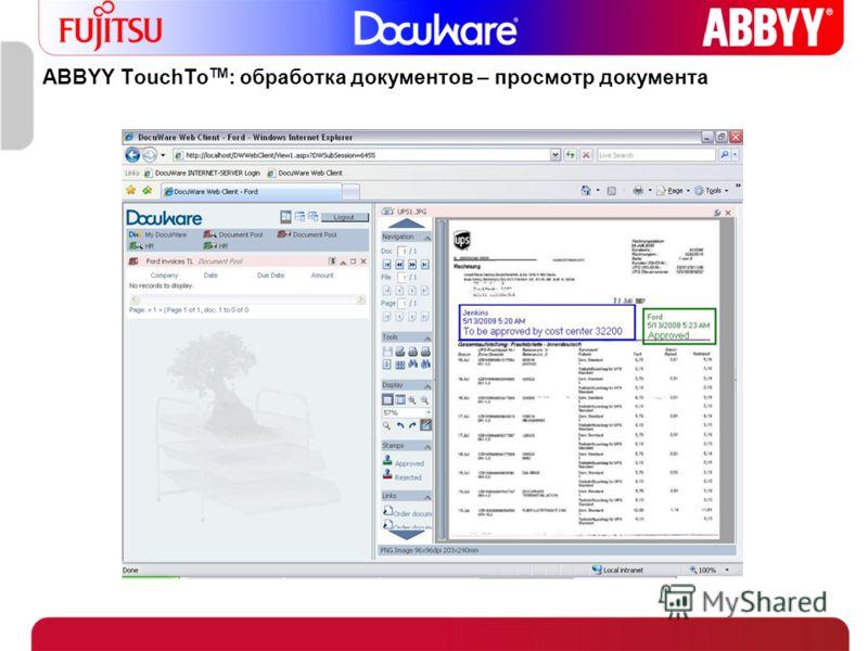 ABBYY TouchTo TM : обработка документов – просмотр документа