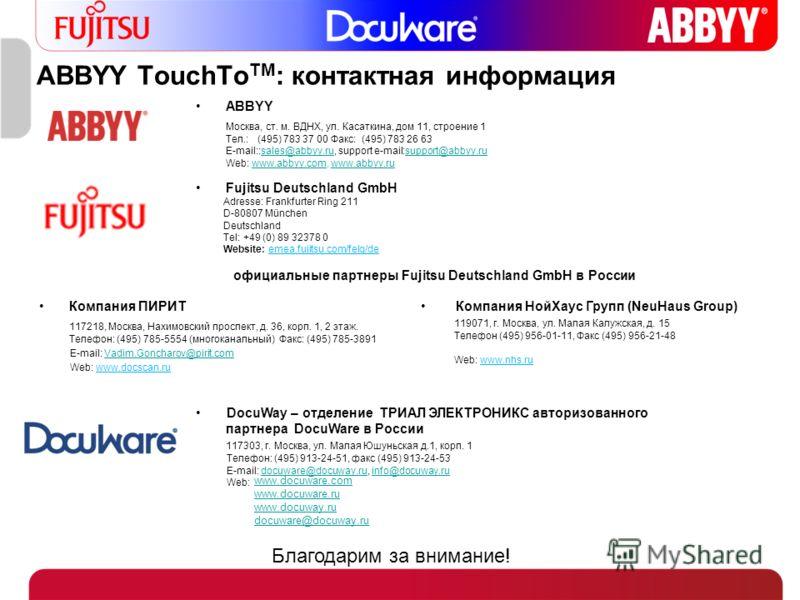 ABBYY TouchTo TM : контактная информация ABBYY Москва, ст. м. ВДНХ, ул. Касаткина, дом 11, строение 1 Тел.: (495) 783 37 00 Факс: (495) 783 26 63 E-mail::sales@abbyy.ru, support e-mail:support@abbyy.ru Web: www.abbyy.com, www.abbyy.rusales@abbyy.rusu