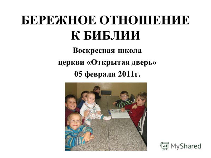 БЕРЕЖНОЕ ОТНОШЕНИЕ К БИБЛИИ Воскресная школа церкви «Открытая дверь» 05 февраля 2011г.