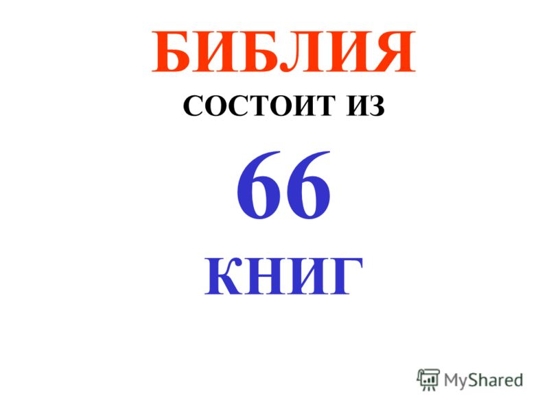 БИБЛИЯ СОСТОИТ ИЗ 66 КНИГ