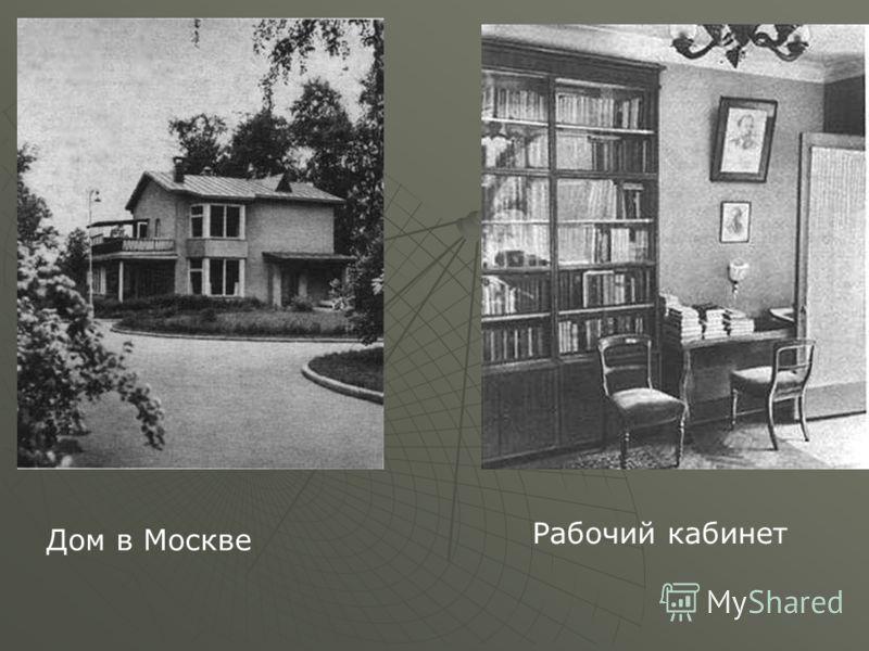 Дом в Москве Рабочий кабинет