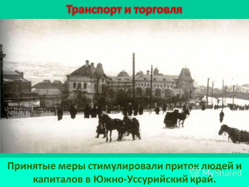 Принятые меры стимулировали приток людей и капиталов в Южно-Уссурийский край.