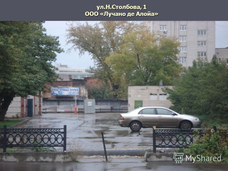 ул.Н.Столбова, 1 ООО «Лучано де Алойа»