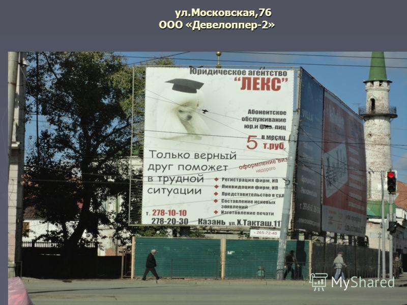 ул.Московская,76 ООО «Девелоппер-2» ул.Московская,76 ООО «Девелоппер-2»
