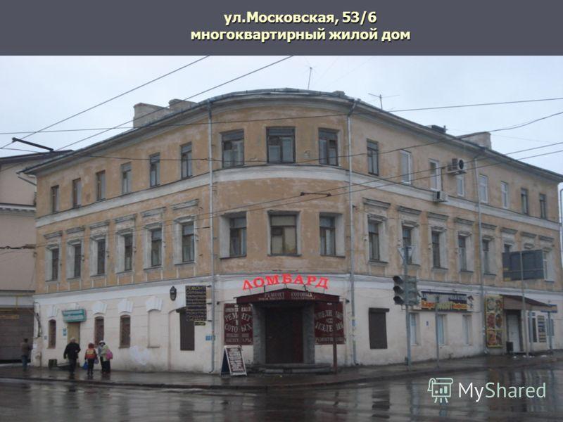 ул.Московская, 53/6 многоквартирный жилой дом
