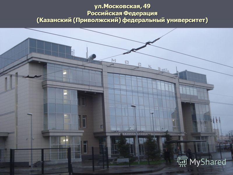 ул.Московская, 49 Российская Федерация (Казанский (Приволжский) федеральный университет)