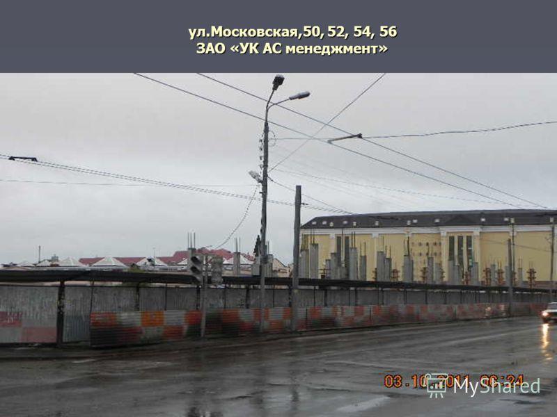 ул.Московская,50, 52, 54, 56 ЗАО «УК АС менеджмент»