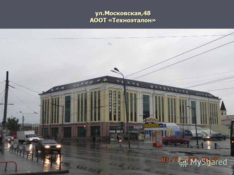 ул.Московская,48 АООТ «Техноэталон»