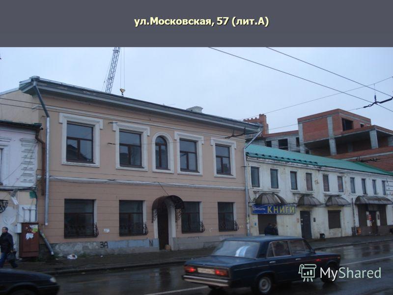 4 ул.Московская, 57 (лит.А)