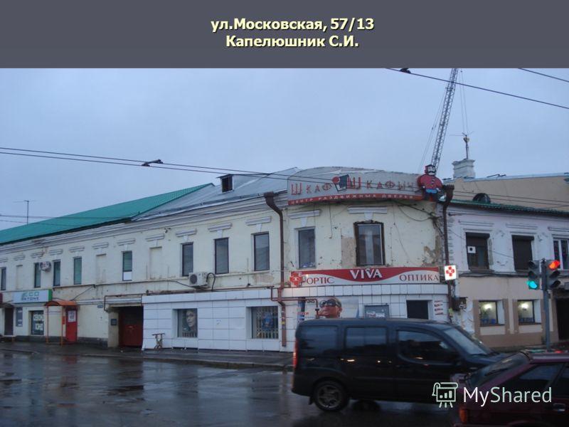 5 ул.Московская, 57/13 Капелюшник С.И.