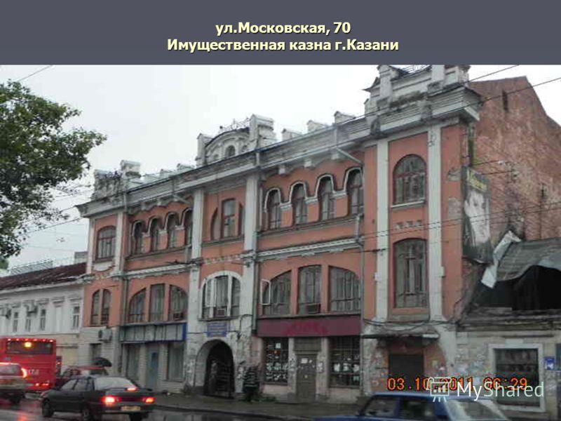 8 ул.Московская, 70 Имущественная казна г.Казани
