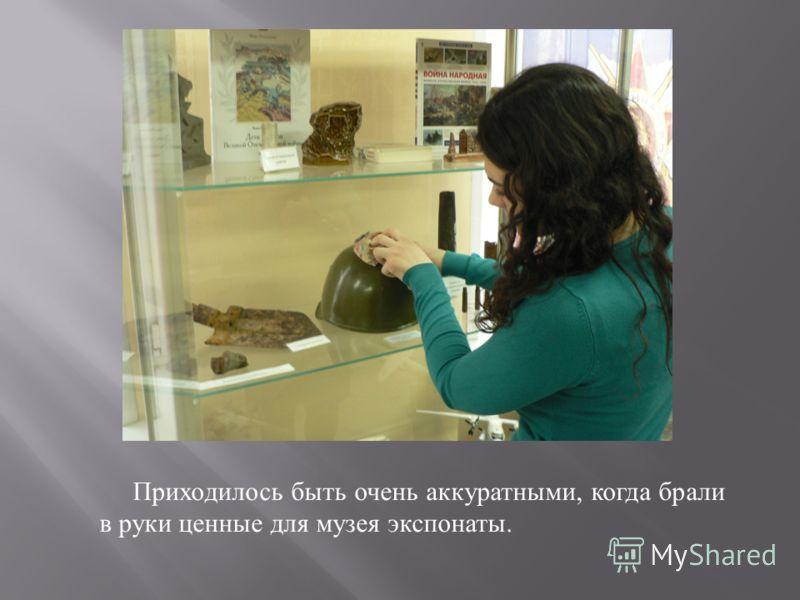 Приходилось быть очень аккуратными, когда брали в руки ценные для музея экспонаты.