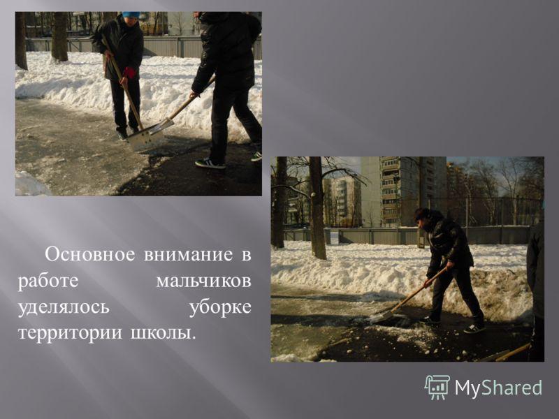 Основное внимание в работе мальчиков уделялось уборке территории школы.