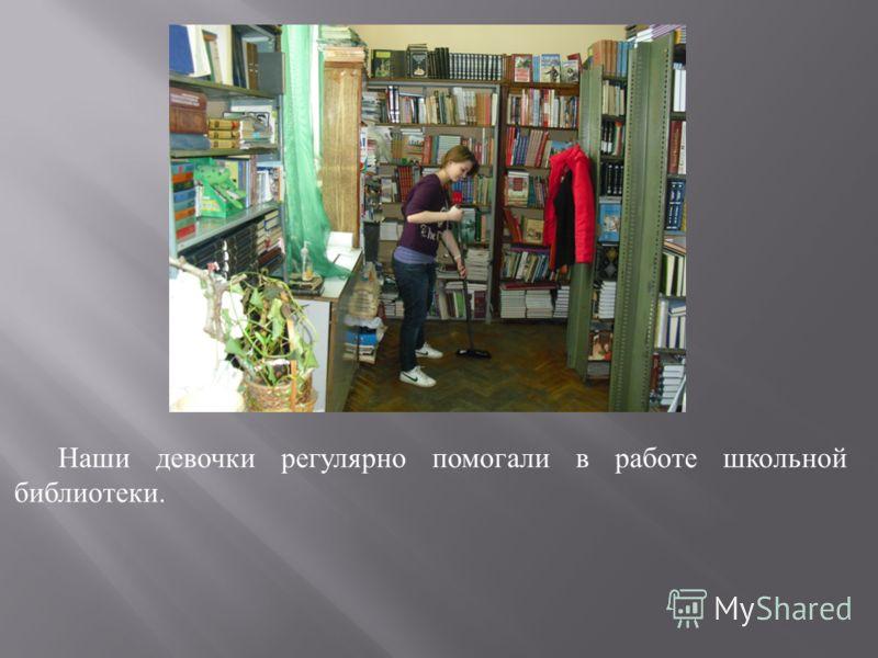 Наши девочки регулярно помогали в работе школьной библиотеки.