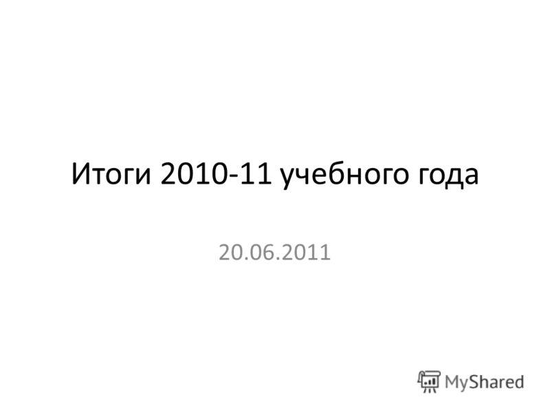 Итоги 2010-11 учебного года 20.06.2011
