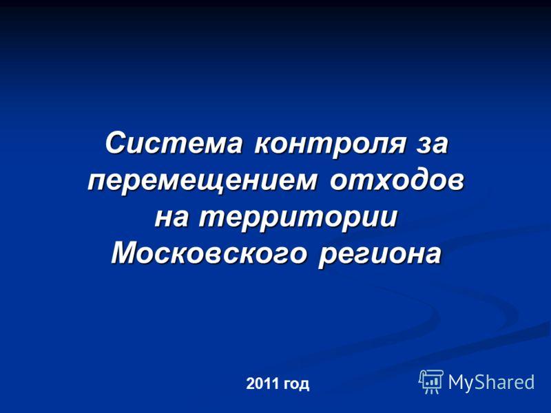 Система контроля за перемещением отходов на территории Московского региона 2011 год