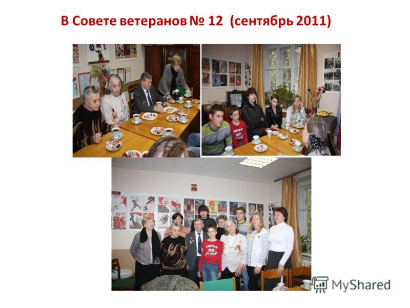 В Совете ветеранов 12 (сентябрь 2011)