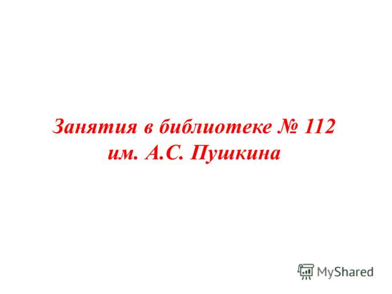 Занятия в библиотеке 112 им. А.С. Пушкина