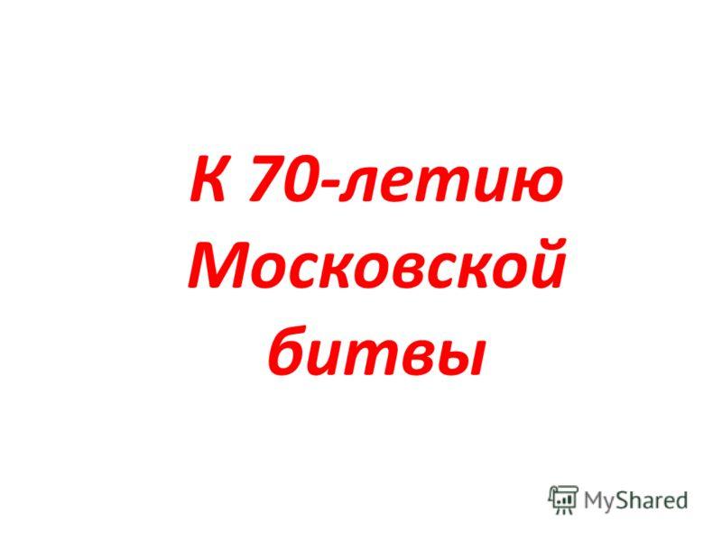 К 70-летию Московской битвы
