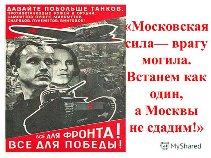 «Московская сила врагу могила. Встанем как один, а Москвы не сдадим!»