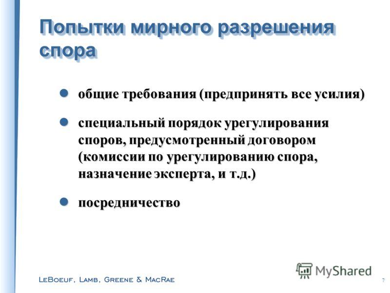 6 III. Способы разрешения коммерческих споров, включая коммерческий арбитраж