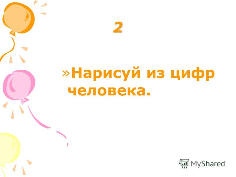 2 »Нарисуй из цифр человека.