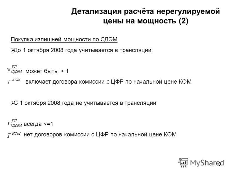 10 Покупка излишней мощности по СДЭМ До 1 октября 2008 года учитывается в трансляции: может быть > 1 включает договора комиссии с ЦФР по начальной цене КОМ С 1 октября 2008 года не учитывается в трансляции всегда