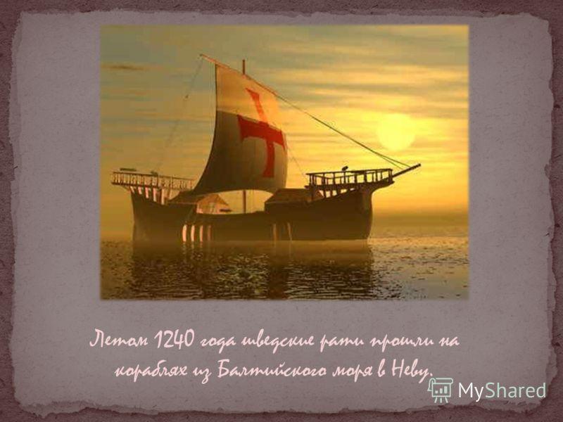 Летом 1240 года шведские рати прошли на кораблях из Балтийского моря в Неву.