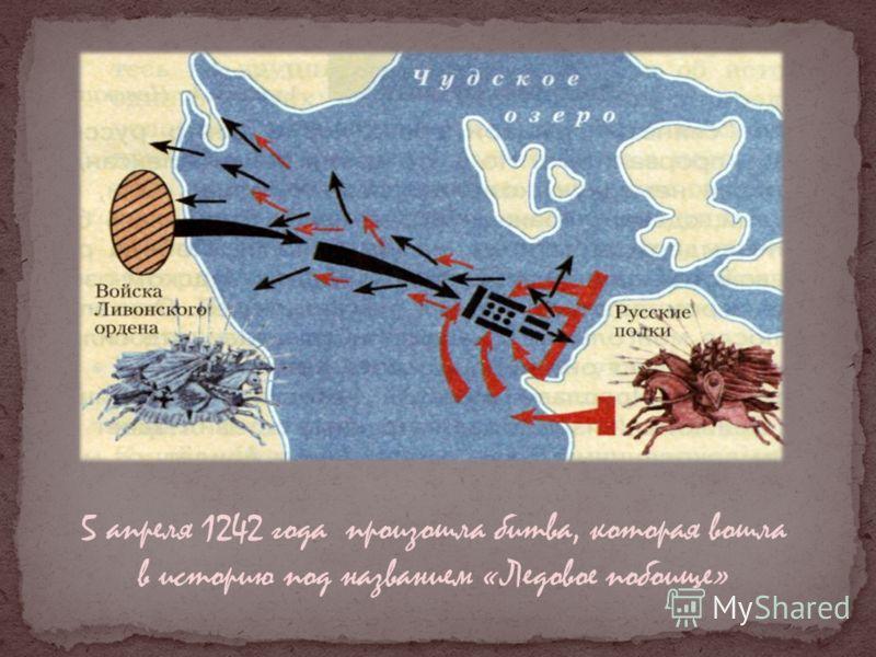 5 апреля 1242 года произошла битва, которая вошла в историю под названием «Ледовое побоище»