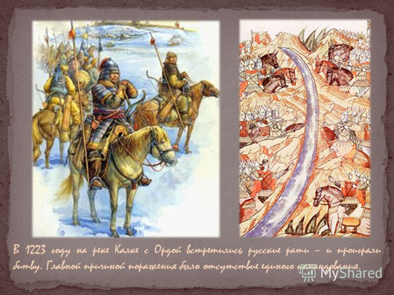 В 1223 году на реке Калке с Ордой встретились русские рати – и проиграли битву. Главной причиной поражения было отсутствие единого командования.