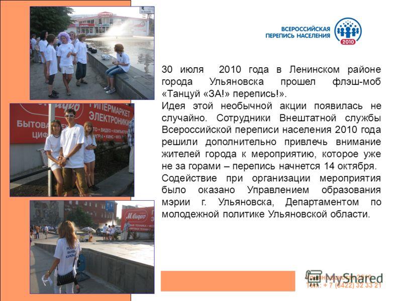 30 июля 2010 года в Ленинском районе города Ульяновска прошел флэш-моб «Танцуй «ЗА!» перепись!». Идея этой необычной акции появилась не случайно. Сотрудники Внештатной службы Всероссийской переписи населения 2010 года решили дополнительно привлечь вн