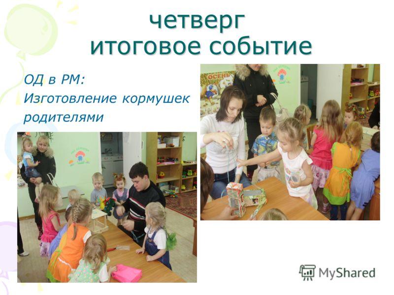 четверг итоговое событие ОД в РМ: Изготовление кормушек родителями