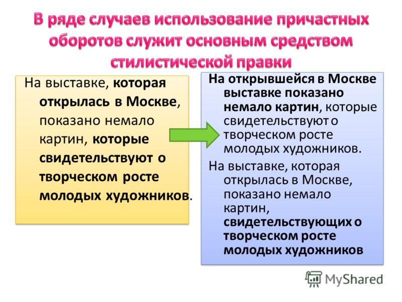 На выставке, которая открылась в Москве, показано немало картин, которые свидетельствуют о творческом росте молодых художников. На открывшейся в Москве выставке показано немало картин, которые свидетельствуют о творческом росте молодых художников. На
