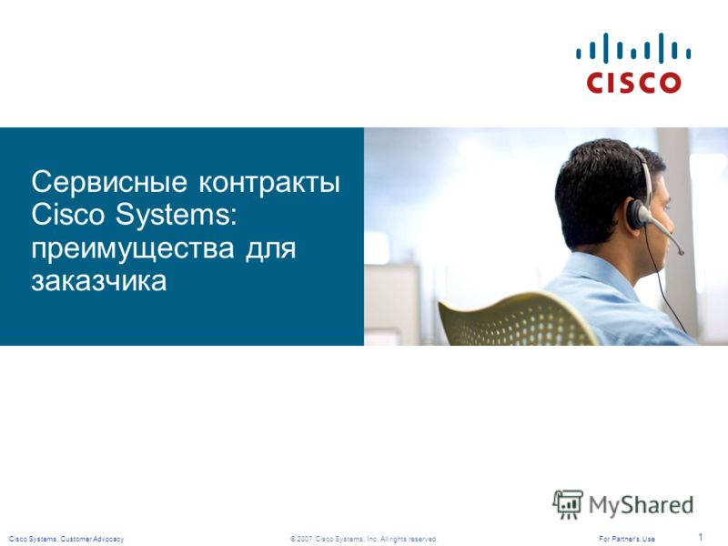 © 2007 Cisco Systems, Inc. All rights reserved.For Partners Use Cisco Systems, Customer Advocacy 1 Cервисные контракты Cisco Systems: преимущества для заказчика