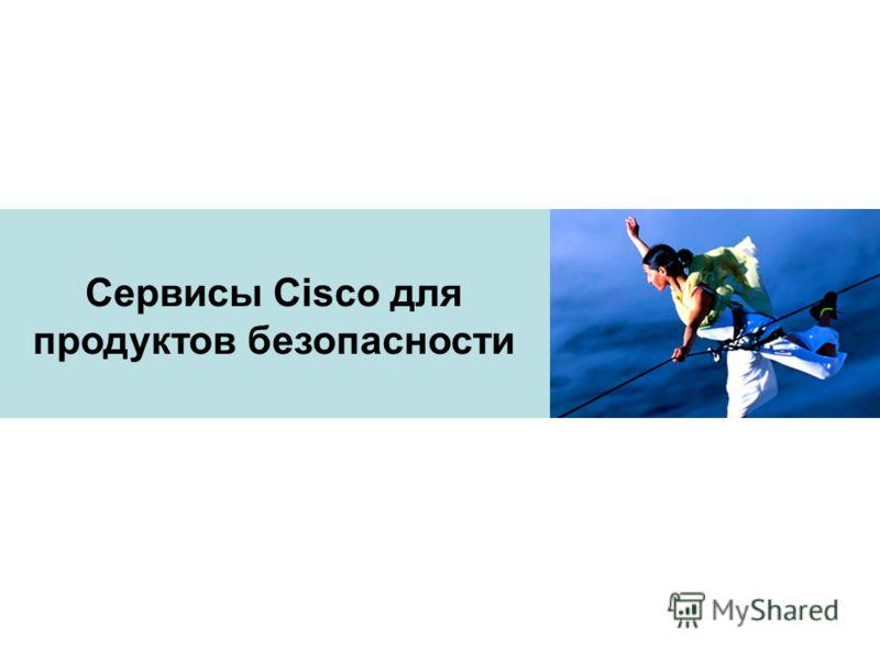 Сервисы Cisco для продуктов безопасности
