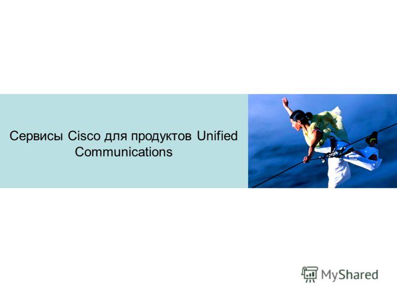 Сервисы Cisco для продуктов Unified Communications