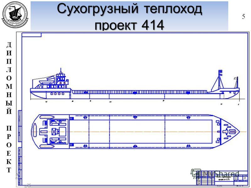 ДИПЛОМНЫЙПРОЕКТДИПЛОМНЫЙПРОЕКТ Сухогрузный теплоход проект 414 5